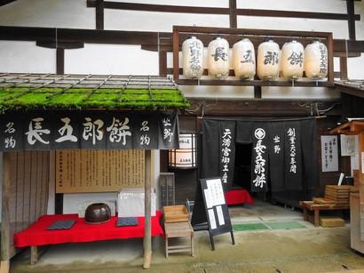 150925長五郎餅本舗⑧、北野天満宮境内茶店 (コピー).JPG