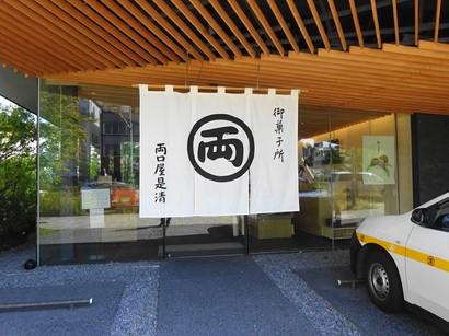 151012両口屋是清東山店①、店舗 (コピー).JPG