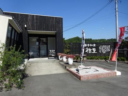 151016伊勢芋料理「柑里」①、外観 (コピー).JPG
