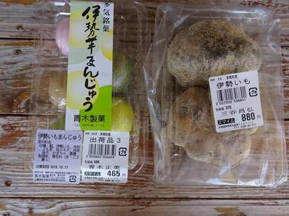 151016JA多気郡スマイル多気③、伊勢いもと伊勢いもまんじゅう (コピー).JPG