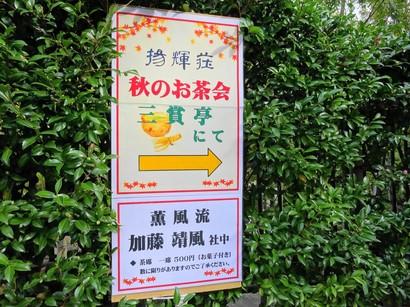 151101揚輝荘北園③、お茶会の案内板 (コピー).JPG