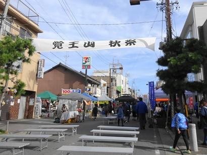 151101覚王山秋祭① (コピー).JPG