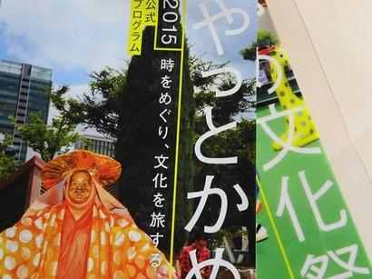 151122やっとかめ文化祭のチラシ (コピー).JPG