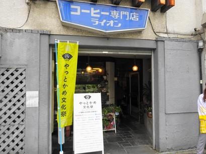 151122喫茶ライオン① (コピー).JPG