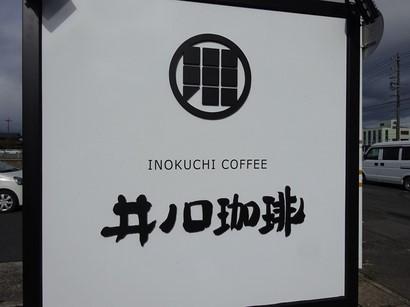 151127井ノ口珈琲01、看板 (コピー).JPG
