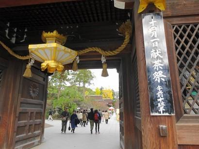 151201北野天満宮献茶祭02、楼門 (コピー).JPG