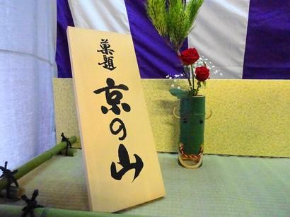 151201北野天満宮献茶祭06、菓匠会協賛席 (コピー).JPG