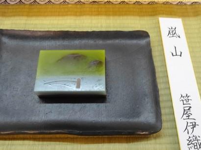 151201北野天満宮献茶祭48、笹屋伊織「嵐山」 (コピー).JPG