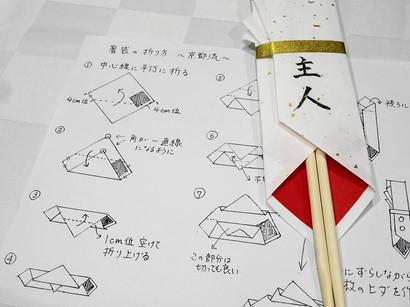 151216和のワンランクアップセミナー⑦、箸袋の作り方 (コピー).JPG