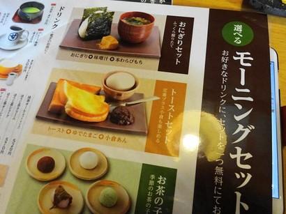 160103おかげ庵葵店③、モーニングセットメニュー (コピー).JPG