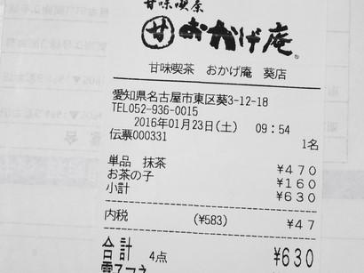 160123おかげ庵葵店④、レシート (コピー).JPG