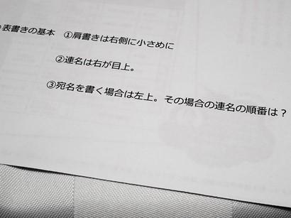 160210和のワンランクアップセミナー12 (コピー).JPG