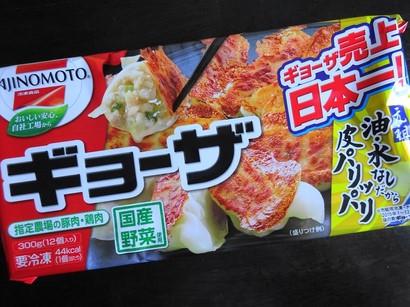 160518味の素冷凍食品「ギョーザ」② (コピー).JPG