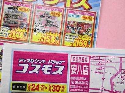 160527コスモス安八店①、チラシ(5月24日~30日) (コピー).JPG
