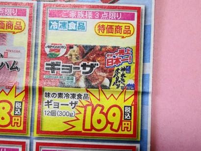 160527コスモス安八店②、チラシ(5月24日~30日) (コピー).JPG