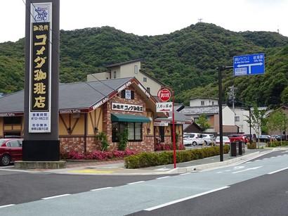 160605コメダ珈琲店岐阜公園店②、外観 (コピー).JPG