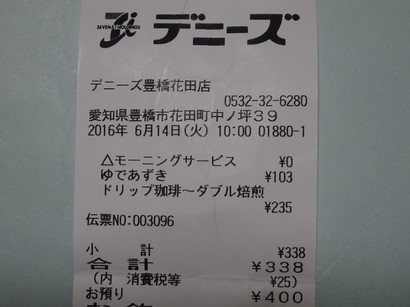 160614デニーズ豊橋花田店④、レシート (コピー).JPG