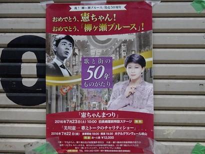 160905柳ヶ瀬⑥、憲ちゃんまつり (コピー).JPG