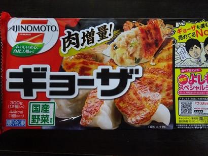 161019味の素冷凍食品①、ギョーザ(12個入り300g) (コピー).JPG