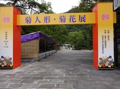 161021岐阜公園③、菊人形・菊花展のゲート (コピー).JPG