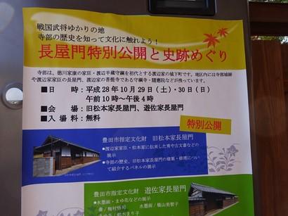 161030寺部、長屋門特別公開と史跡めぐり01、ポスター (コピー).JPG