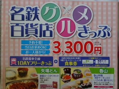 161101名百グルメきっぷのチラシ (コピー).JPG