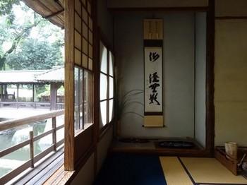 161002揚輝荘北園⑨、茶室「三賞亭」(室内) (コピー).JPG