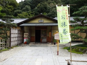 161021岐阜公園⑤、茶室「華松軒」 (コピー).JPG