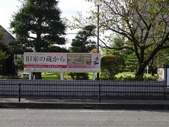 161023豊田市郷土資料館① (コピー).JPG