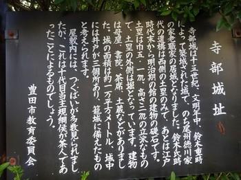 161030寺部、長屋門特別公開と史跡めぐり08、寺部城址 (コピー).JPG