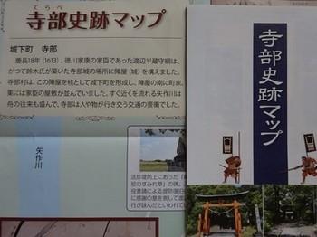 161030寺部史跡マップ② (コピー).JPG