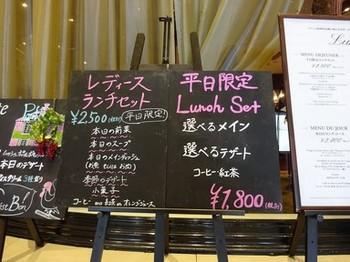 161109ポール・ボキューズ名古屋②、黒板メニュー (コピー).JPG
