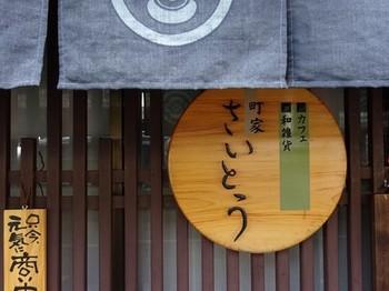 161129郡上八幡⑪、カフェ・町屋さいとう (コピー).JPG