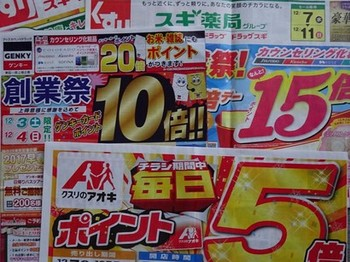 161208チラシ(アオキ・ゲンキー・スギ薬局) (コピー).JPG