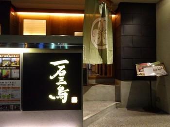 161214一石三鳥②、外観 (コピー).JPG