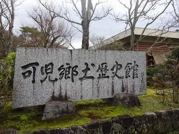 161223可児郷土歴史館① (コピー).JPG