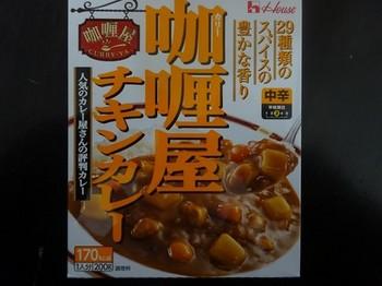 170114ハウス「咖喱屋チキンカレー」①、表面 (コピー).JPG