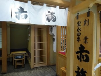 170124赤福茶屋ジェイアール名古屋タカシマヤ店② (コピー).JPG