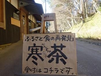 170129ふるさと食の再発見「寒茶」01、会場(楓風亭) (コピー).JPG
