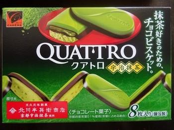 170131カバヤ「クアトロ宇治抹茶」①、表面 (コピー).JPG
