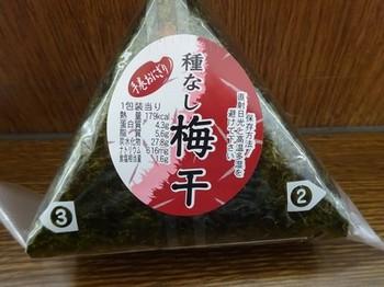 170201中部フーズ手巻きおにぎり(種なし梅干し)①、表面 (コピー).JPG
