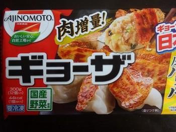 170201味の素冷凍食品ギョーザ① (コピー).JPG