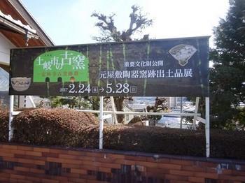 170224美濃陶磁歴史館01 (コピー).JPG