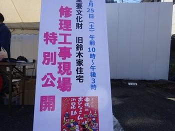 170225旧鈴木家住宅修理工事現場特別公開②、受付 (コピー).JPG