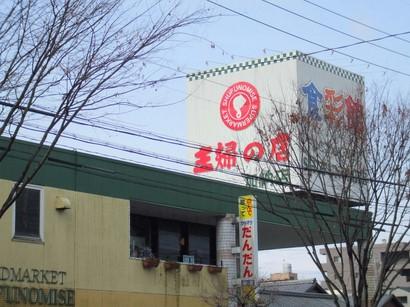 080310主婦の店加納店 (コピー).JPG