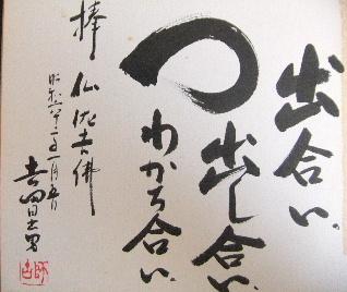 110514吉田日出夫.JPG
