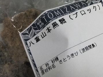 1204254富澤商店、八重山本黒糖.JPG