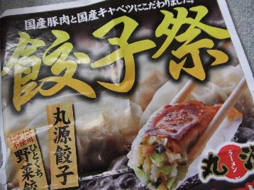120520丸源ラーメン岐南店①、餃子祭チラシ.JPG