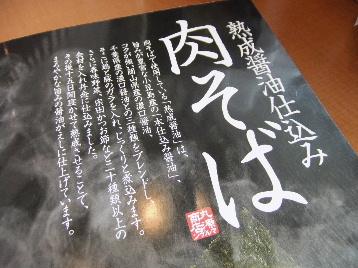 120520丸源ラーメン岐南店②、メニュー.JPG