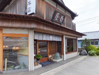 130702四日市の和菓子屋めぐり30、菊屋本店.JPG
